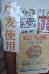 直方 パン屋 石窯パン工房 自然屋 福岡県 北九州市 美味しい